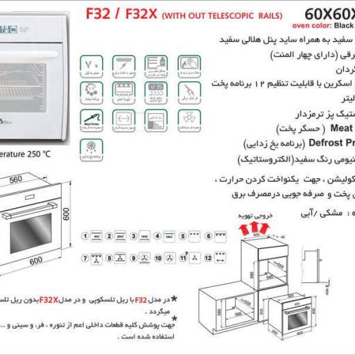 فر اخوان مدل F32