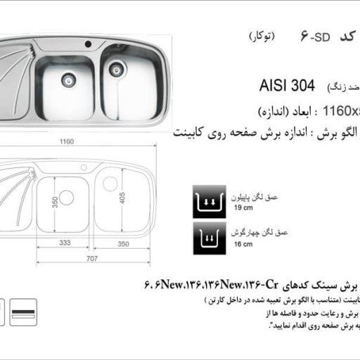 سینک اخوان مدل 6SD