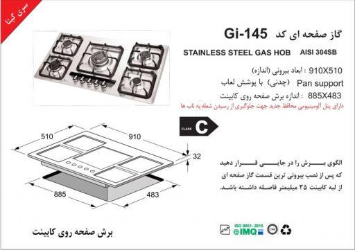 گاز اخوان مدل Gi145